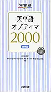 英単語オプティマ1600/2000