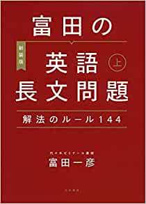 富田の英語長文問題解法のルール144上下
