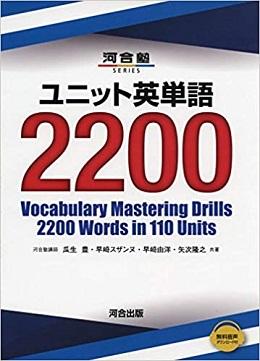 ユニット英単語2200