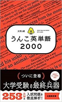 大学入試うんこ英単語2000