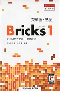 英単語.熟語Bricks1,2