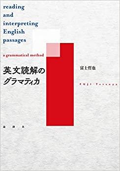 英文読解のグラマティカ