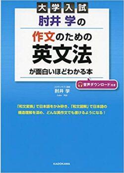 肘井学の作文のための英文法が面白いほどわかる本