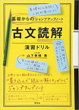 古文読解・演習ドリル【基礎からのジャンプアップノート】