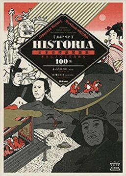 HISTORIA[ヒストリア]日本史精選問題集