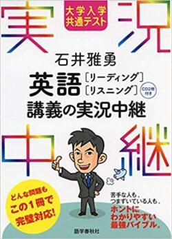 石井雅勇 英語リーディング・リスニング講義