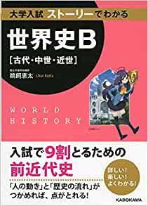 ストーリーでわかる世界史B