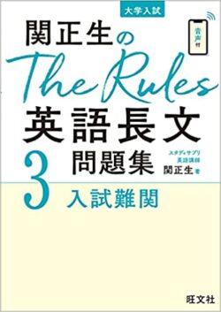 関正生のThe Rules英語長文問題集