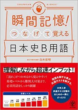 瞬間記憶!つなげて覚える日本史B用語