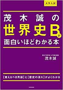 茂木誠の世界史Bが面白いほどわかる本