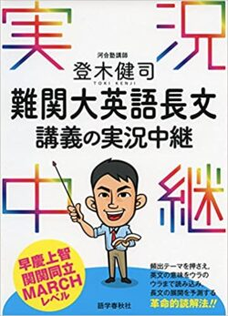 登木健司 難関大英語長文講義の実況中継